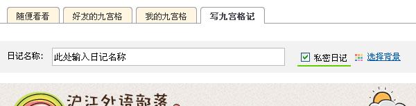 【教程】如何使用九宫格日记