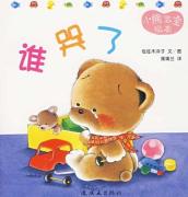 0-1岁宝宝绘本故事推荐