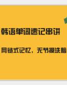 【公开课】韩语单词速记串讲系列