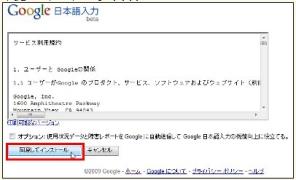 【输入法】谷歌Google日语输入法[网盘]