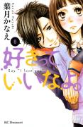 【原版漫画】[少女漫推荐]《只要你说你爱我》好きっていいなよ。  [第1-10巻]