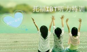 【20110127——新托福IBT听力特训】88期 已奖
