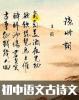 初中语文古诗文