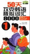 50天攻克韩语核心词汇8000词[PDF格式]