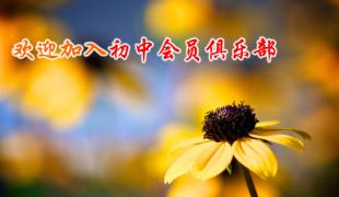 【社团介绍】社团介绍+新人报道