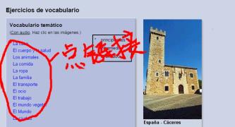 最近发现一个学习西语的网站