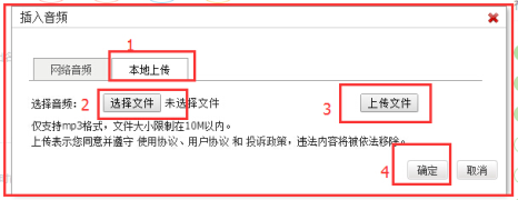 【沪江音乐盒的用法指南】教你把英乐社的歌曲搬进自己的部落( ‵▽′)ψ