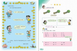 【学校教材】北师大版小学数学电子课本(1-6年级PDF)