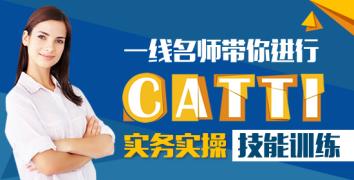 备考资料:CATTI三级口译实务PDF免费下载