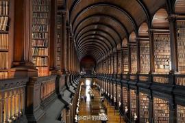 世界上最美的图书馆