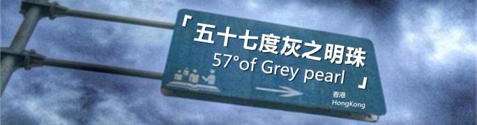 五十七度灰之明珠(57°of Grey pearl)