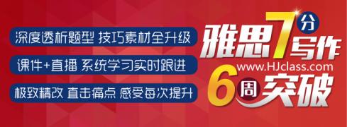 【沪江留学院雅思中心】雅思作文预测+写作互批——2015.3.14