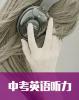 中考英语听力