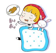 【每日韩语】2015-03-16 如果想要做梦的话那么就睡觉吧