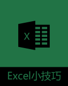 Excel小技巧