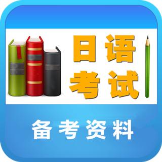日语考试资料