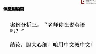 3月16号的对外汉语教师培训课,已开课了。同学们 ,报下次的班吧啊!