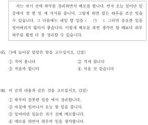 【每日一阅】TOPIK初级—3.6阅读训练(20)