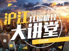 沪江网校托福口语机经大小范围预测【针对2015.3.28】