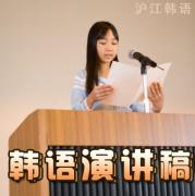 韩语演讲稿5O篇[PDF格式]