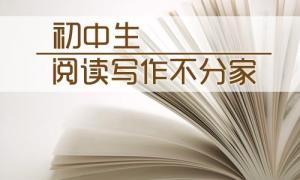 【视频回顾】初中生——阅读写作不分家(二)1127