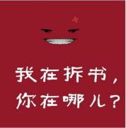 【拆书补脑】不值得定律:价值感没有标杆——from拆堂主 节节