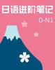 0-N1日语进阶笔记