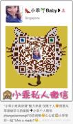 推荐:大家有兴趣加微信二维码 小乖Baby!学习英语哦!