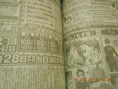 【漫画前线】:新人漫画赏大募集(少年jump)