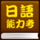 日语能力考资料