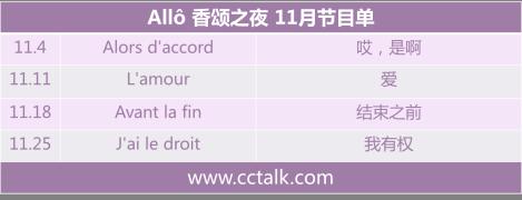 【公开课预约】11.11香颂之夜- L'Amour 爱情
