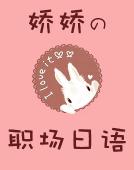 娇娇的职场日语