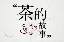 小二说茶,二坨烧水——茶的故事《明前龙井》(十七)