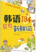 字典里没有的单词:韩语超级新鲜词[DOC格式]