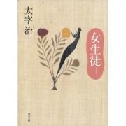【原版书籍】《女生徒》(太宰治)