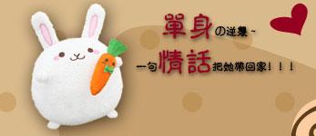 【单身情话】屌丝の逆袭,一句情话把渣渣兔带回家!(已结束)