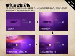 【特邀设计师】阿门:《我的配色3板斧》-最简单实用的配色教程