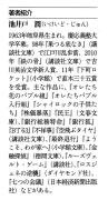 【漫迷小筑❤福利】《半泽直树》原版小说3卷