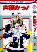 【动漫】日文原版漫画:真的是声优吗