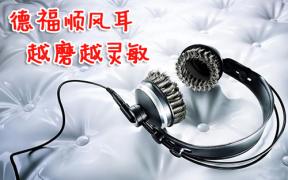 【德福听力训练】模拟四听力1