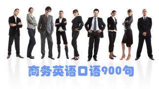 【商务英语口语900句】EP01希望与要求1-30