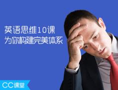 【名师答疑】如何拆掉英语思维的墙?