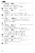 【日语学习精华资料】用耳朵就能记住N3词汇