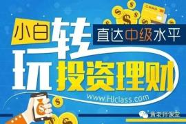 小白投资理财班学员2015年3月26日答疑