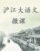 沪江大语文微课