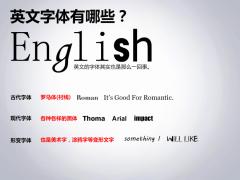 【特邀设计师】阿门: 字体应该怎么选?