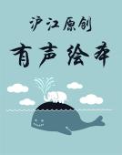 沪江原创有声绘本