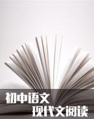 初中语文现代文阅读
