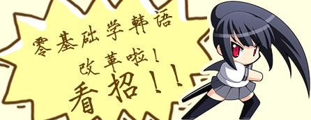 【已结束】零基础学韩语军团清人啦!不交作业就out!
