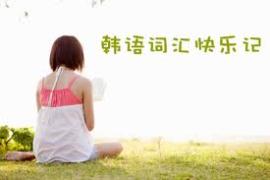 韩语日常生活必备词汇集[PDF格式]